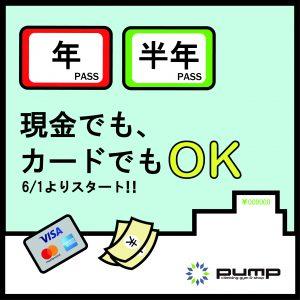 会員Passのクレジット支払いが始まります!