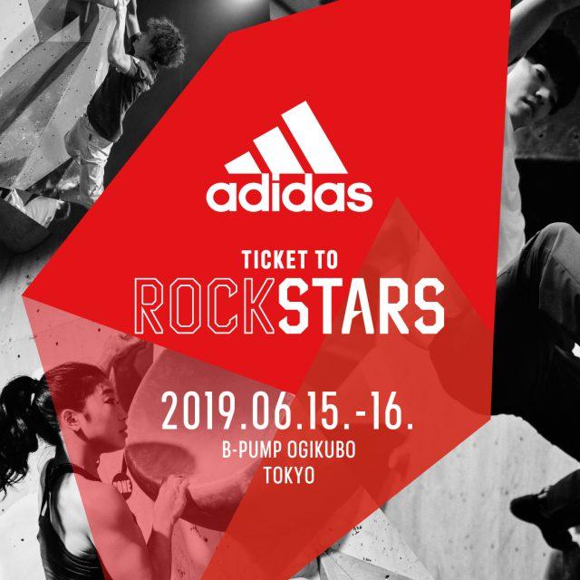 B-PUMP荻窪店『ADIDAS ROCK STARS』開催に伴う変則営業のお知らせ