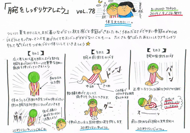 西嶋ストレッチ道場Vol.78