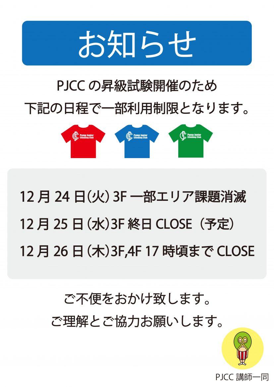 12月26日進級試験競技スケジュール修正版