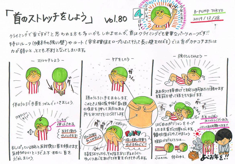 西嶋ストレッチ道場Vol.80