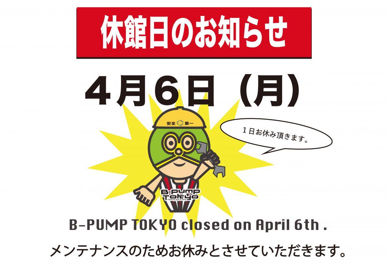 4/6 休館日・4/7-30 営業時間変更のお知らせ