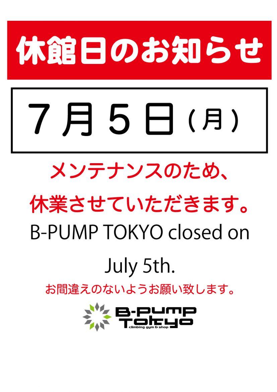 7月休館日のお知らせ