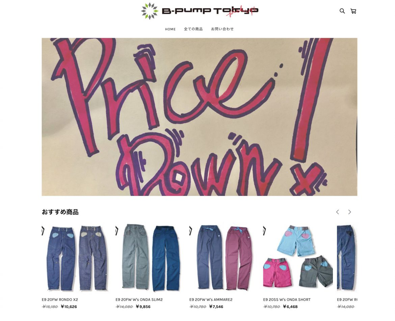 B-PUMP TOKYO PICKUP SITE