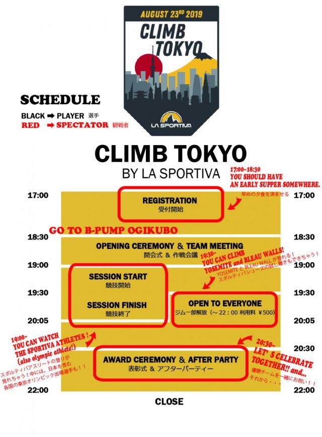 【タイムスケジュール for 観戦者の皆様!】CLIMB TOKYO BY LA SPORTIVE