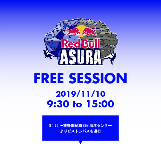 RED BULL ASURA FREE SESSION スケジュール