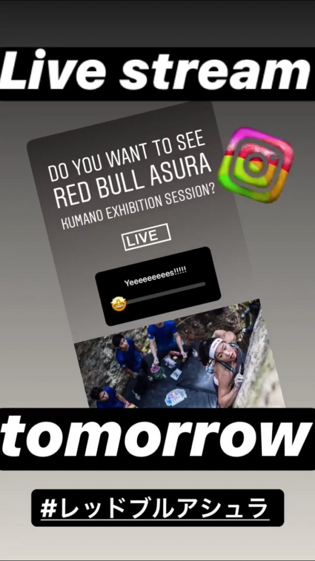 ライブ配信!! RED BULL ASURA KUMANO EXHIBITION SESSION