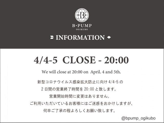 4/4(土)5(日)の営業時間について