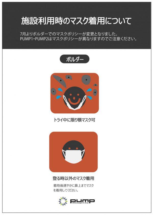 Withコロナ営業ガイダンス変更点(7月1日より)