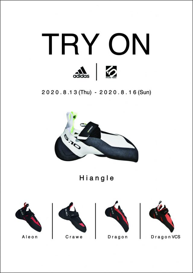 【試し履き】adidas FIVE TEN