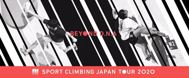 SPORT CLIMBING JAPAN TOUR 2020競技について