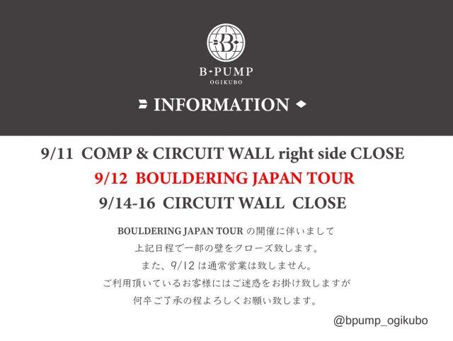 SPORT CLIMBING JAPAN TOUR 2020開催に伴う変則営業のご案内