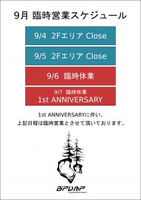 「今日からの営業スケジュール」と「ご見学者の方へ 」【1st ANNIVERSARY】