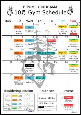 [10月] Gym Schedule