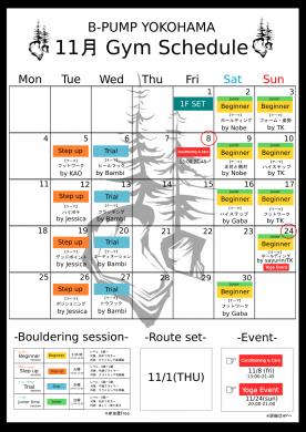 [11月] Gym Schedule
