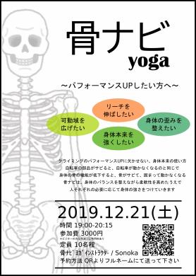 EVENT【骨ナビyoga】2019.12.21 (土)