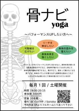 EVENT【骨ナビyoga】