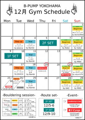 12月 session schedule