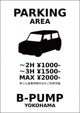 横浜店 駐車場利用について