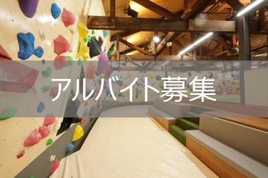 【B-PUMP YOKOHAMA】アルバイト募集!!