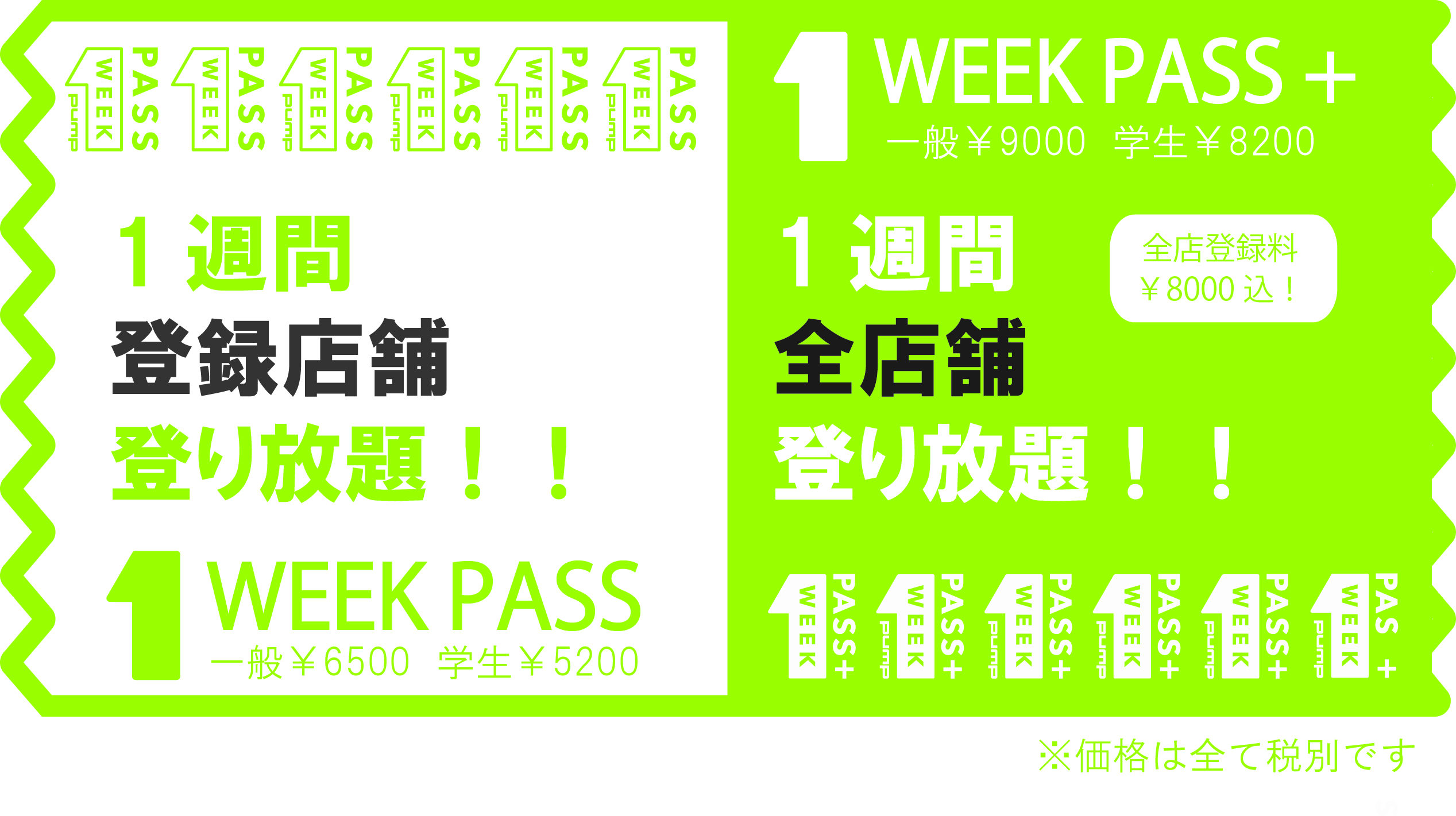 『1 Week Pass・1 Week Pass Plus』発売中