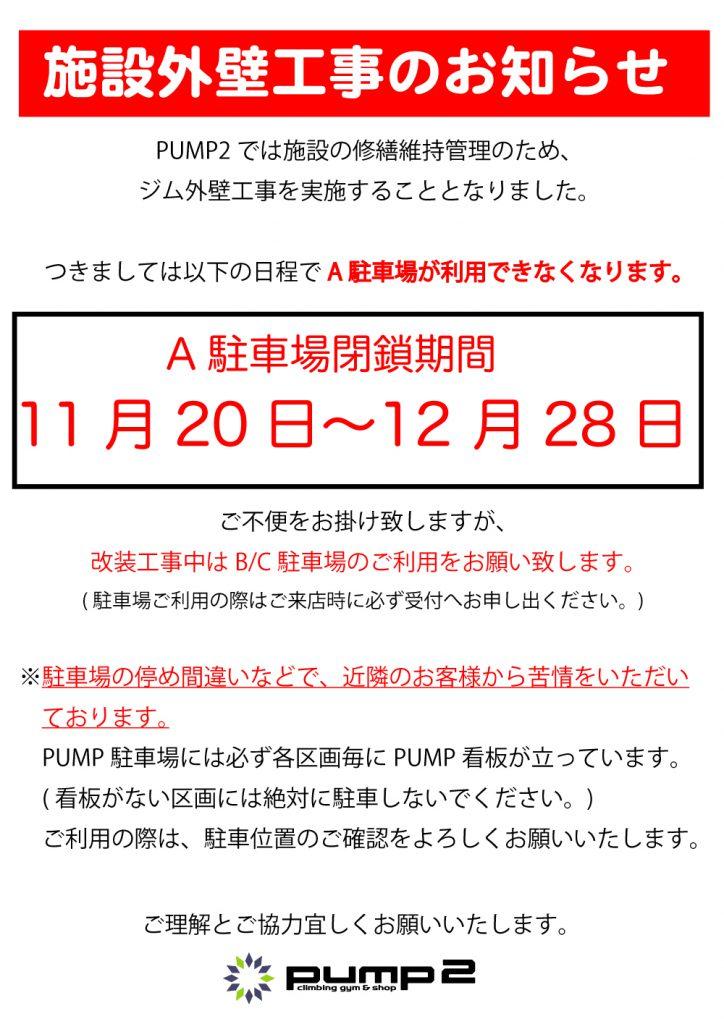 PUMP2号店『施設外壁工事のお知らせ』