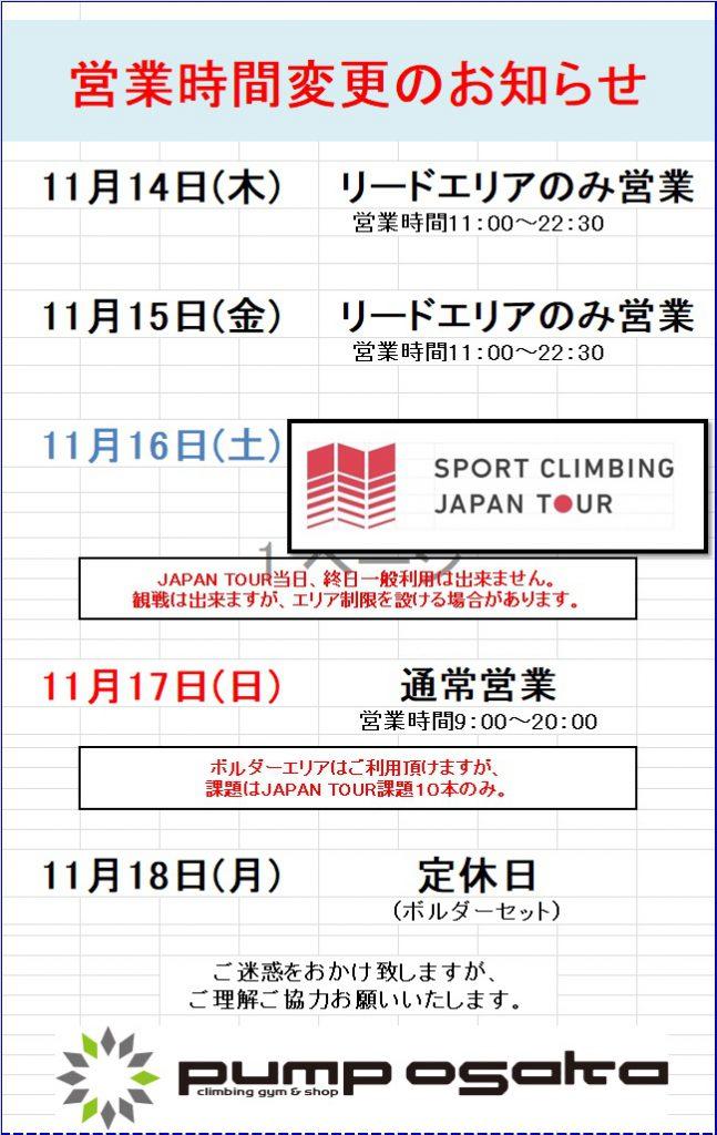 大阪店『SPORT CLIMBING JAPAN TOUR』開催に伴う変則営業のお知らせ
