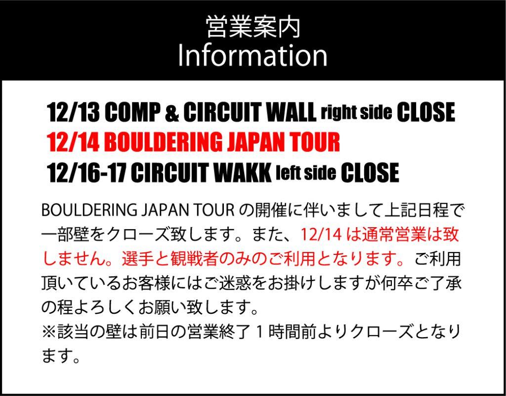 B-PUMP荻窪『BOULDERING JAPAN TOUR』開催に伴う変則営業のお知らせ