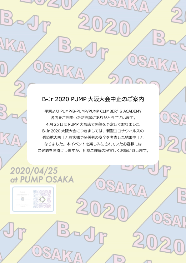 【PUMP 大阪】B-Jr 2020 PUMP大阪大会中止のご案内