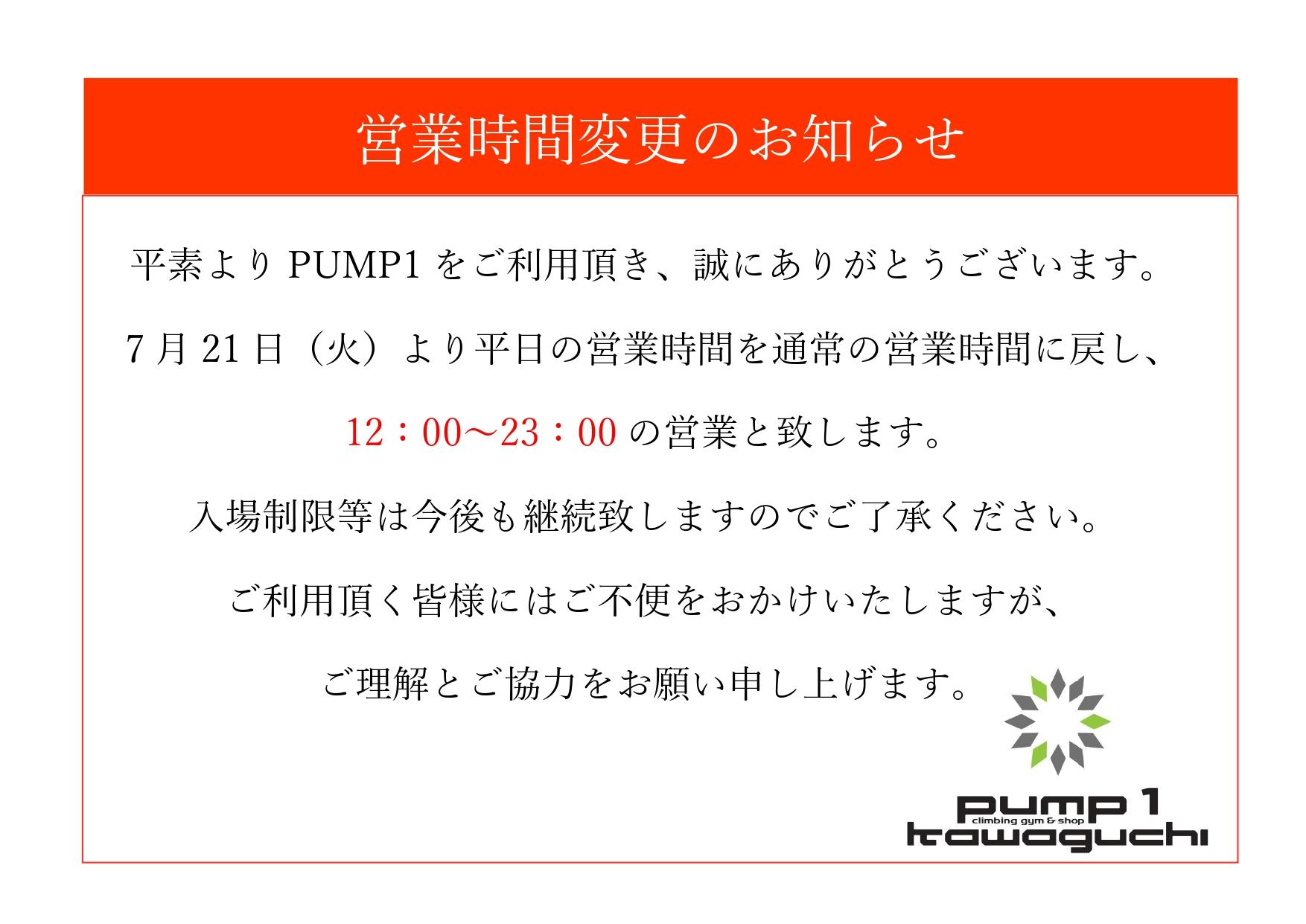 【PUMP川口店】平日営業時間変更のお知らせ