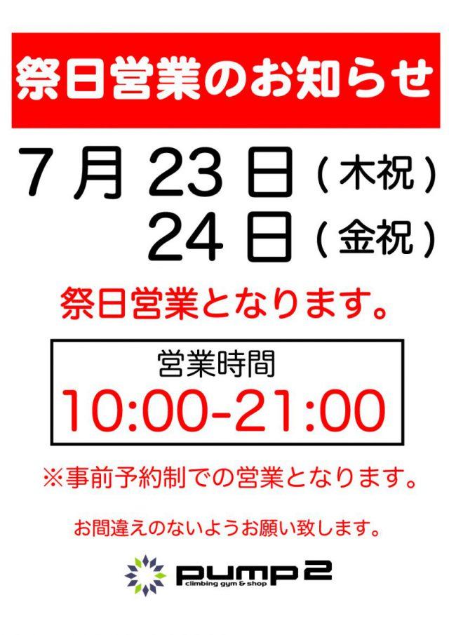 【PUMP川崎店】23日・24日祭日営業のお知らせ