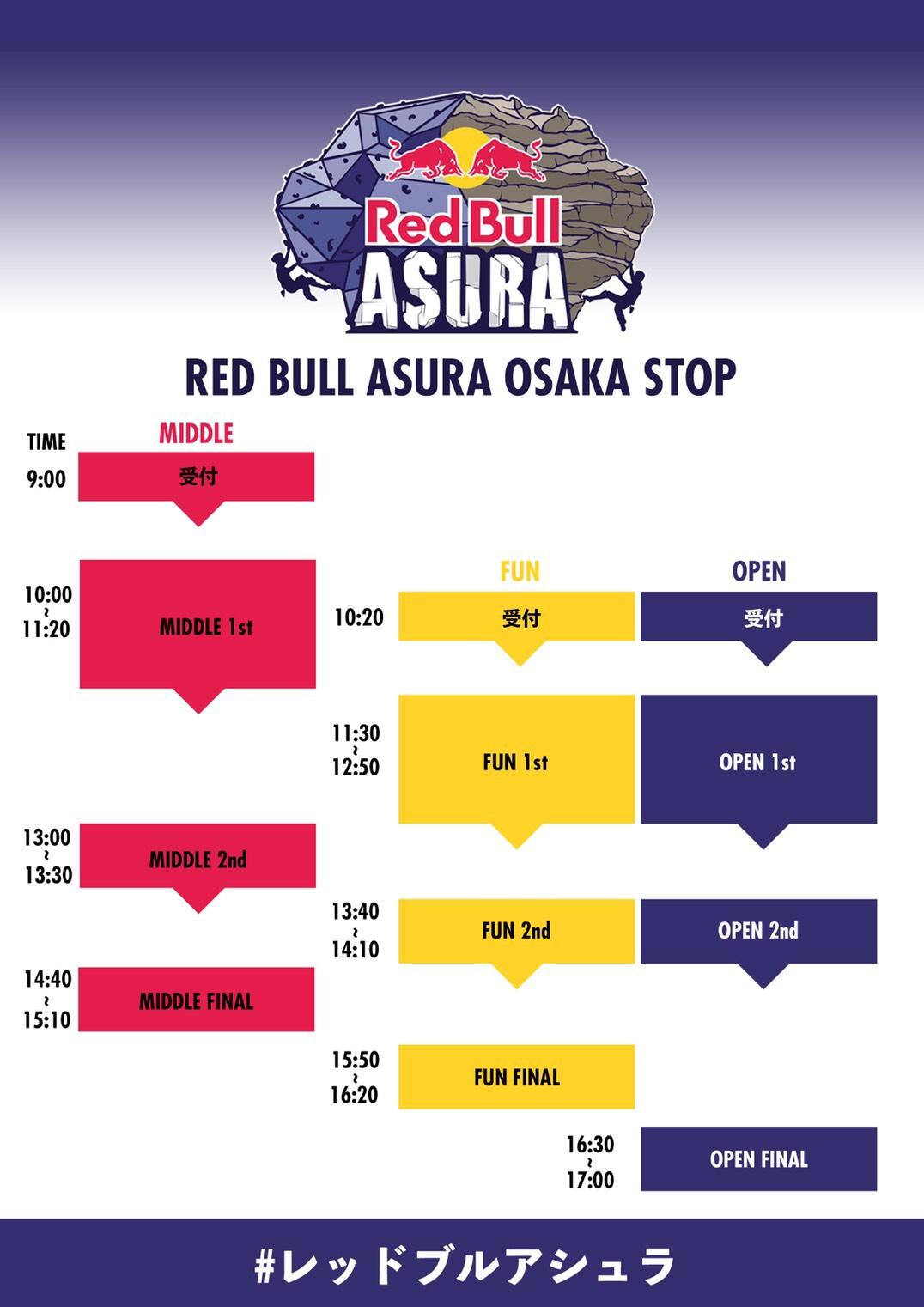 ASURAのタイムスケジュール出来ました!!