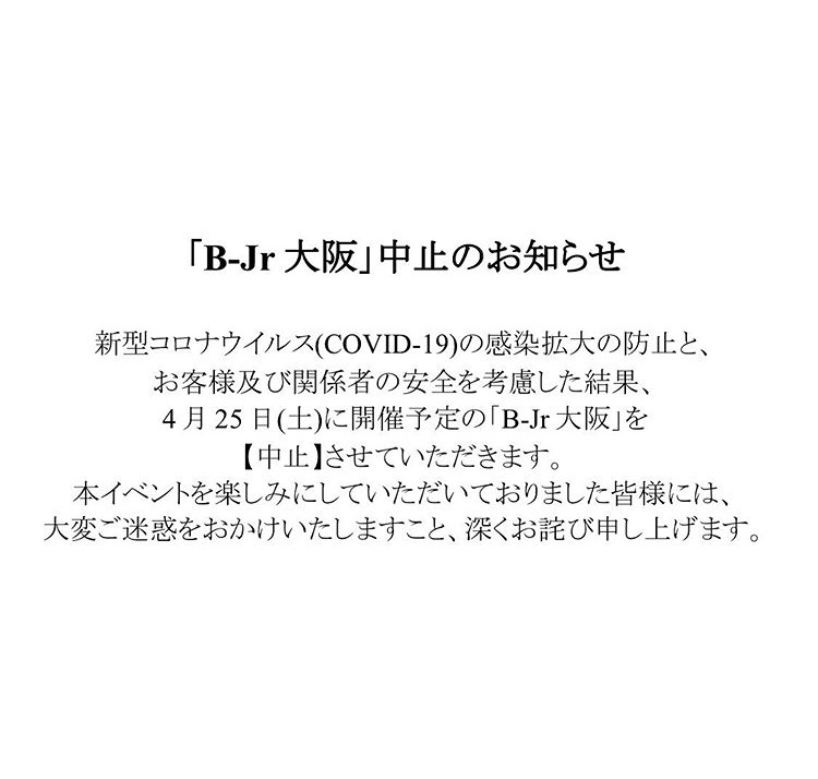 「B-Jr大阪」中止のお知らせとコロナウィルスによるPJCC休校のお知らせ