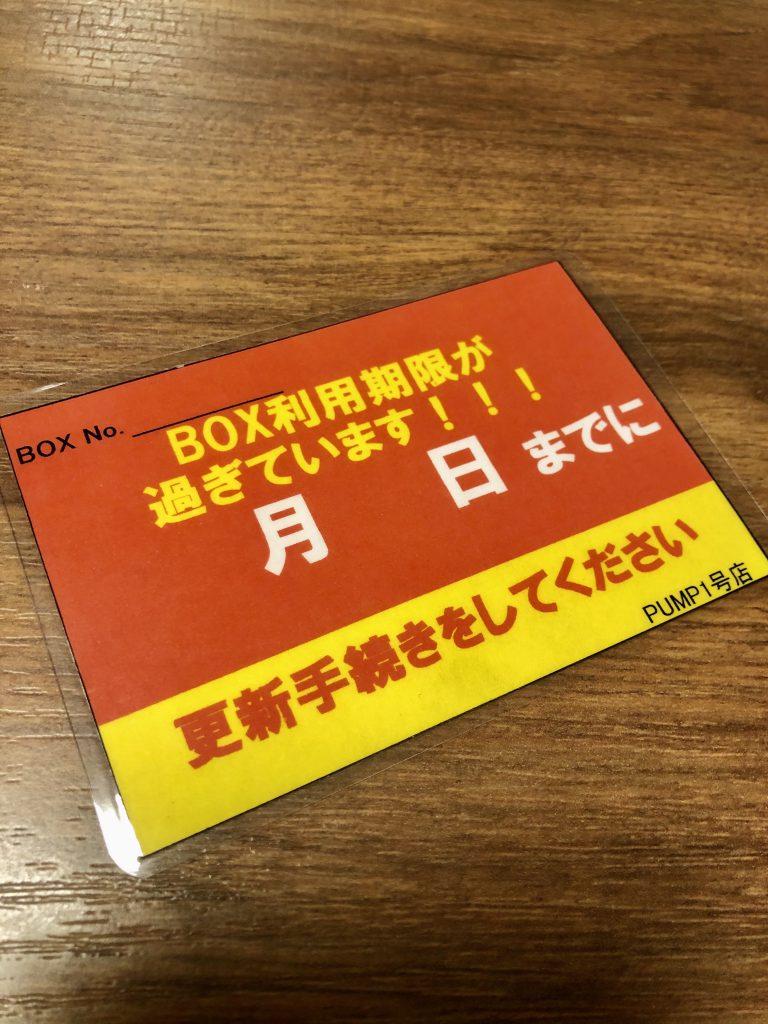 BOX更新