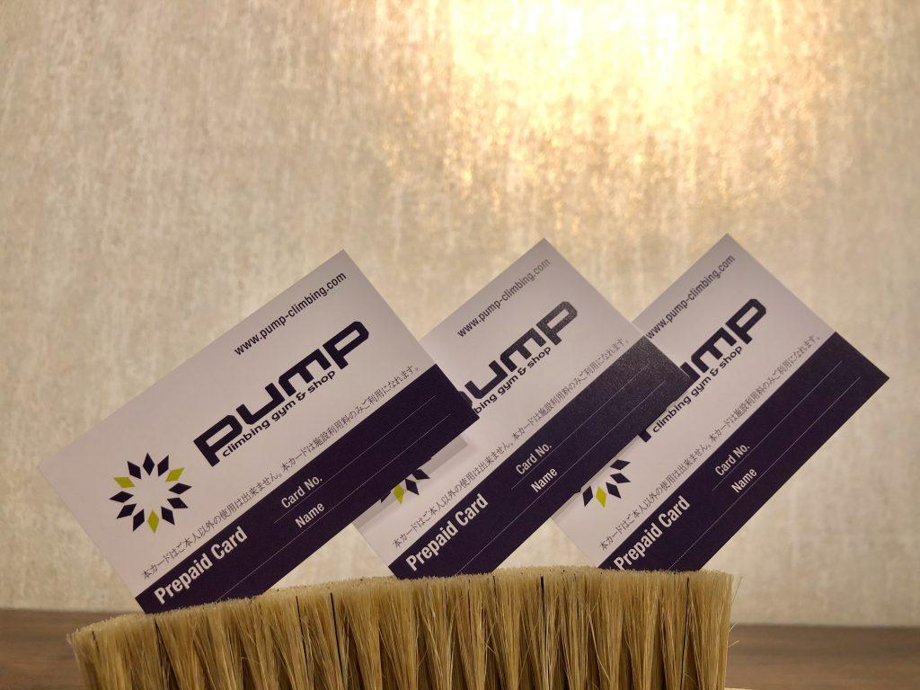 回数券 ≒ プリペイドカード