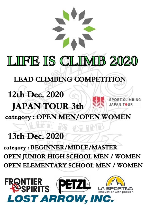LIFE IS CLIMB 2020開催!!