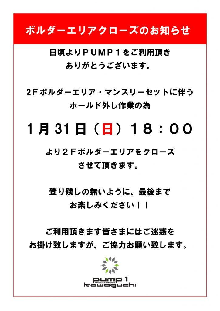 まもなくリミット!&新商品のお知らせ!!