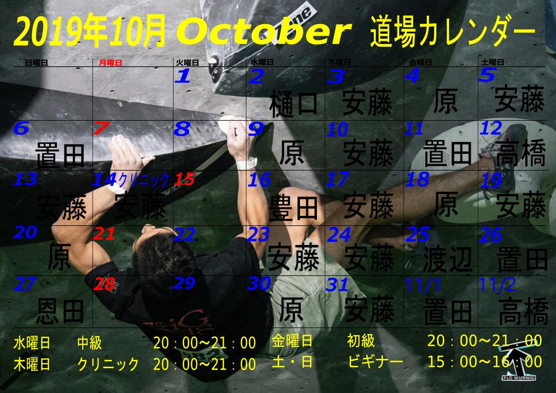 10月のスケジュールでございます。