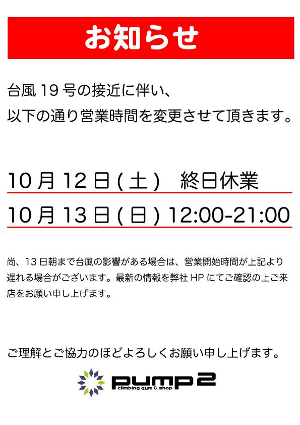 台風接近に伴う営業時間変更のお知らせ。