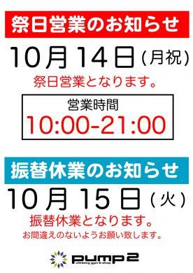 13日(日)は12時より営業いたします。