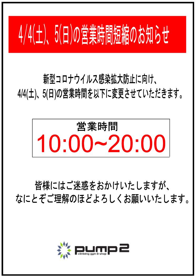 4/4(土)・4/5(日)の営業につきまして