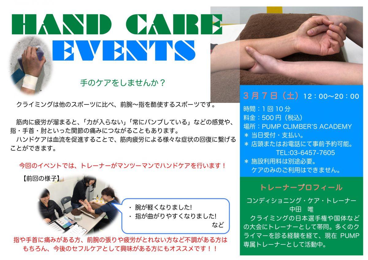 【PUMP CLIMBER'S ACADEMY】 3月7日開催イベント